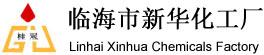 臨海市新華(hua)化工廠(chang)